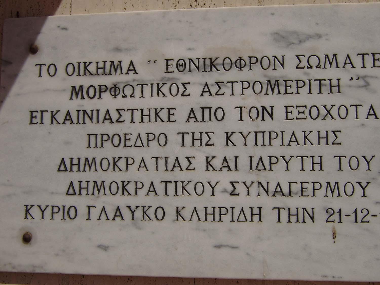 ethnikofrona_somateia_2